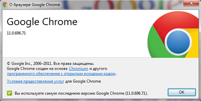 Google Chrome 11.0.696.68
